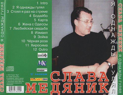 Медяник Слава - Я однажды гулял 2003 3