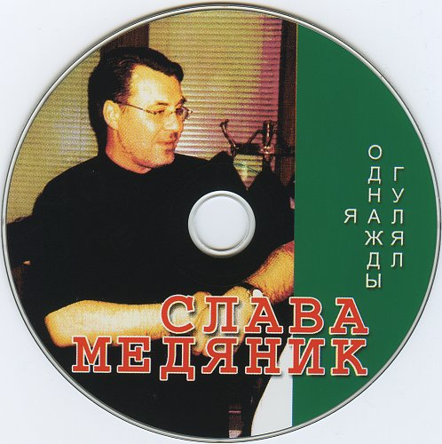 Медяник Слава - Я однажды гулял 2003 4