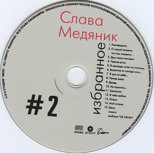 Медяник Слава - Избранное 2000 2