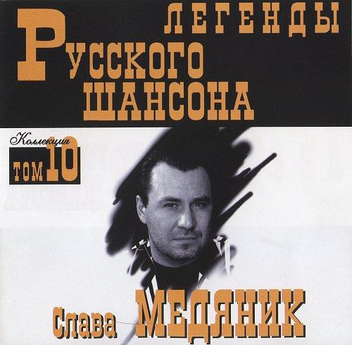Медяник Слава - Легенды русского шансона 2000 2