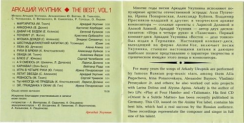 Укупник Аркадий - The Best Vol. 1 (1994)