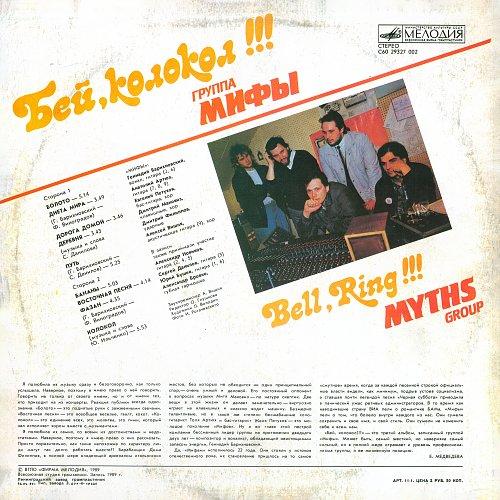 Мифы, группа - Бей, колокол!!! (1990) [LP C60 29327 002]