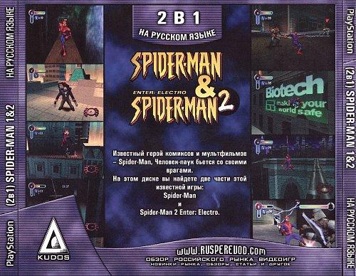 [2-in-1] Spider-Man & Spider-Man 2: Enter Electro
