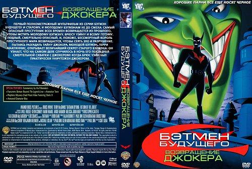 Бэтмен будущего: Возвращение Джокера / Batman Beyond: Return Of The Joker (2000)
