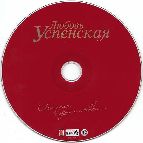 Успенская Любовь - История одной любви (2012)