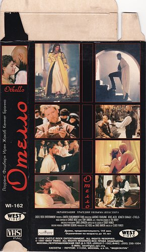 Othello / Отелло (1995)