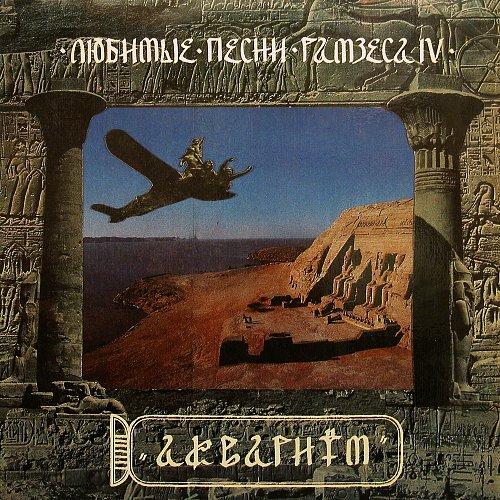 Аквариум - Любимые песни Рамзеса IV (1993/1996) [LP FEELEE FL 3 022]