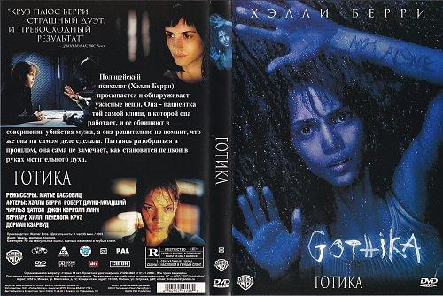 Готика / Gothika (2003)