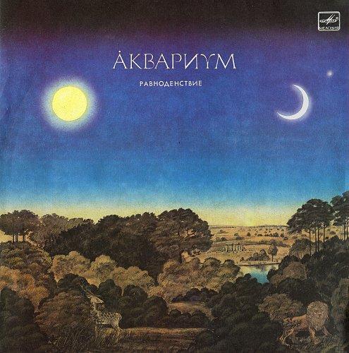 Аквариум, группа - Равноденствие (1989) [LP С60 26903 007]