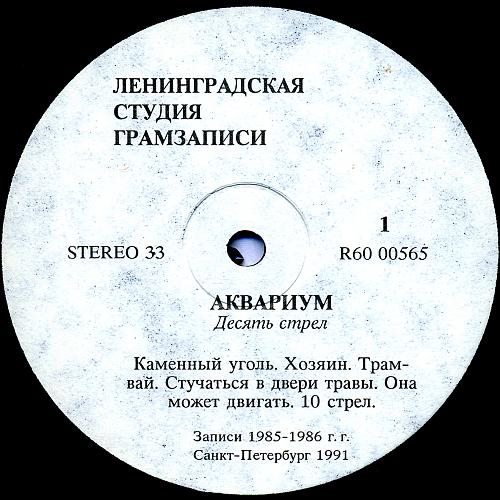Аквариум - Десять стрел (1991) [LP Sestra R60 00565-6]