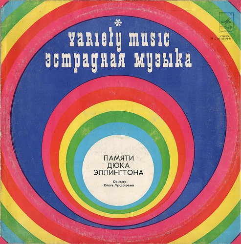 Лундстрем Олег, оркестр - Памяти Дюка Эллингтона (1977) [LP С60-08473-74]