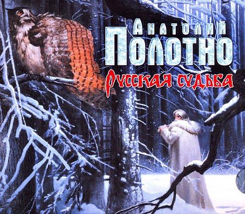 Полотно Анатолий - Русская судьба (2018)