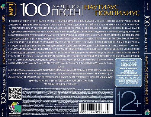 Наутилус Помпилиус: 100 лучших песен (2012)