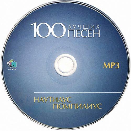 Наутилус Помпилиус: 100 лучших песен