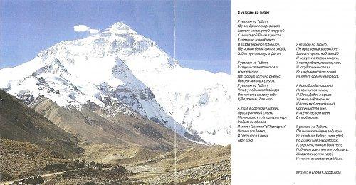 Трофимов Сергей - Я уезжаю на Тибет (2011)