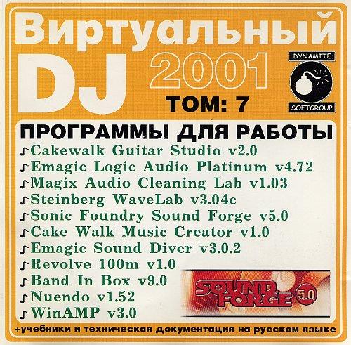 Виртуальный DJ - 2001 - Том 7 - Программы для работы