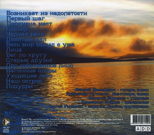 Машина Времени - Концерт в Белгороде (1983)