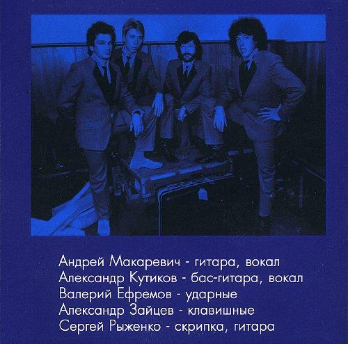 Машина Времени - Концерт во Владивостоке (1983)