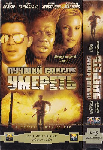 A Better Way to Die / Лучший способ умереть (2000)