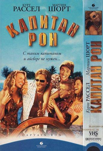 Captain Ron / Капитан Рон (1992)