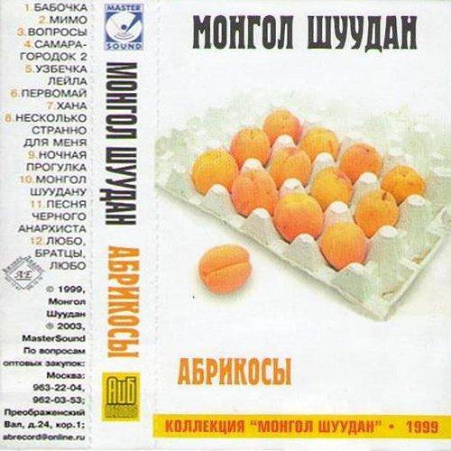 Монгол Шуудан - Абрикосы (1999 Master Sound Records, 2003 АиБ Records, Россия)