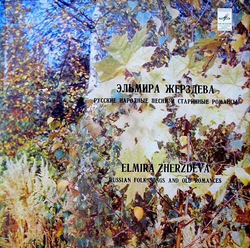 Жерздева Эльмира - Русские народные песни и старинные романсы (1974) [LP С20 05287-8]