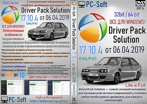 DriverPack Solution 17.10.4 - 06.04 (2019) I PC