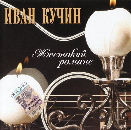 Кучин Иван - Жестокий романс (2004)