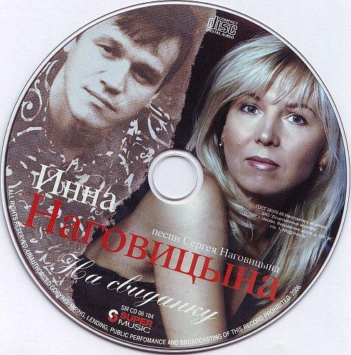 Наговицына Инна - На свиданку (2006)
