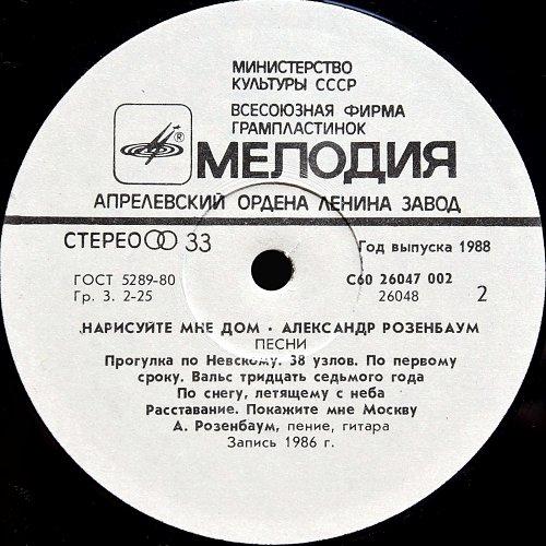 Розенбаум Александр - Нарисуйте мне дом... (1988) [LP С60 26047 002]