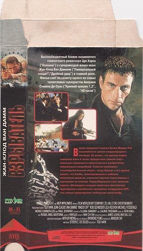 Knock Off / Взрыватель (1998)