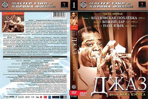 Джаз / Jazz (2001)