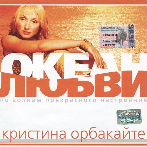 Орбакайте Кристина - Океан любви (2002)