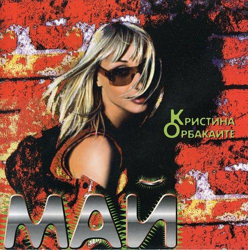 Орбакайте Кристина - Май (2000)
