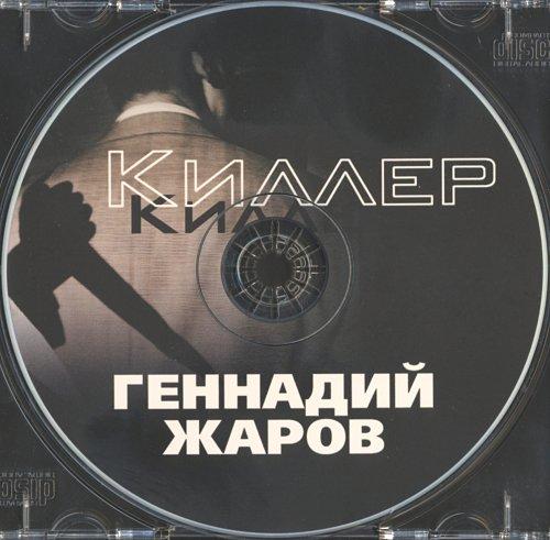 Жаров Геннадий - Киллер (2002)