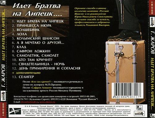 Жаров Геннадий - Идет братва на Липецк (2003)