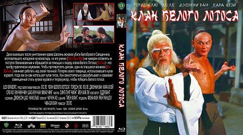 Клан Белого лотоса / Hong Wending san po bai lian jiao (1980)