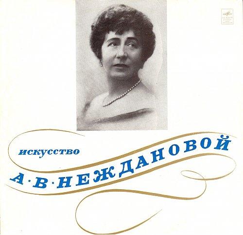Нежданова Антонина - Искусство А. В. Неждановой (1970) [LP Д-028361-62]
