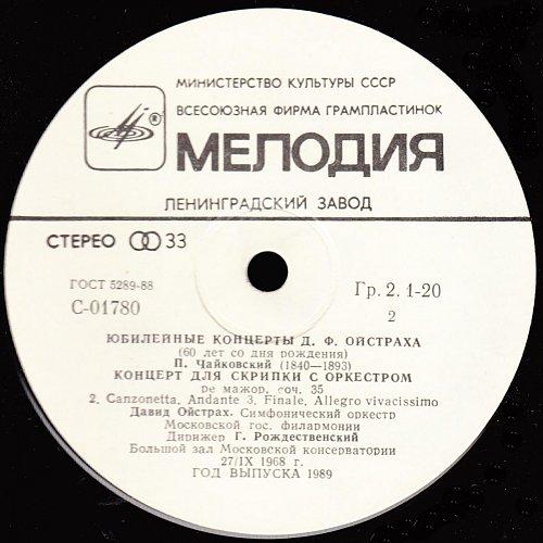 Ойстрах Давид - П. Чайковский - Концерт для скрипки с оркестром соч. 35 (1989) [LP С10 01779 005]