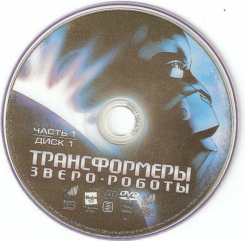 Трансформеры: Зверо-роботы / Beast Machines: Transformers (1999 - 2001)