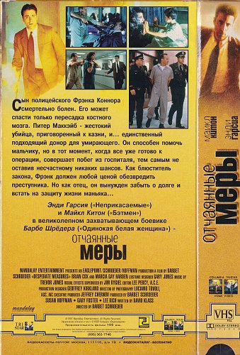 Desperate Measures / Отчаянные меры (1998)