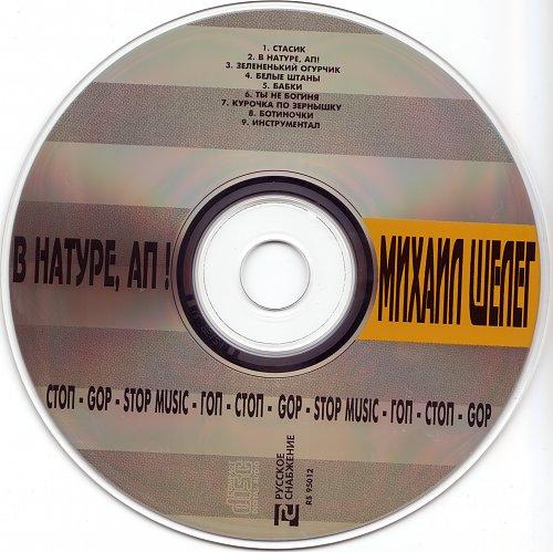 Шелег Михаил - В Натуре, АП! (1995)