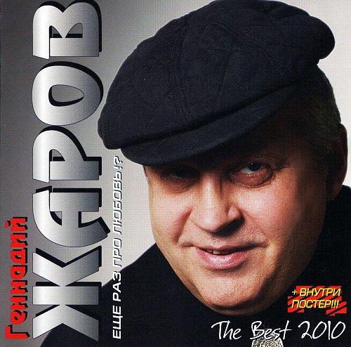 Жаров Геннадий - Ещё раз про любовь! (2010)