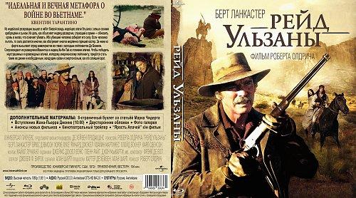 Рейд Ульзаны / Ulzana's Raid (1972)