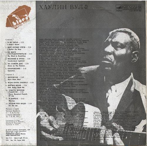 Howlin' Wolf / Хаулин Вулф - Мастера блюза (1) (1990) [LP С60 29179 005]