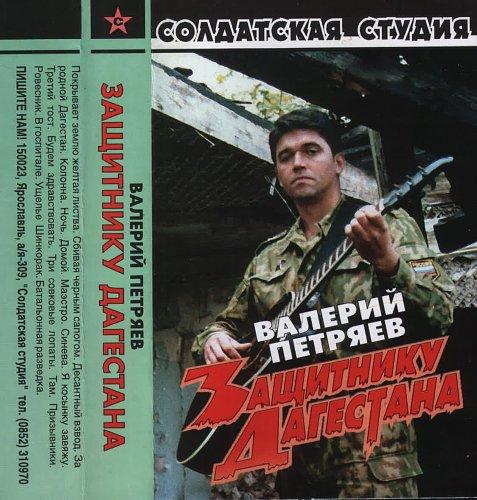 Петряев Валерий - Защитнику Дагестана (2001)