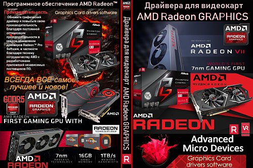 AMD Radeon Graphics Driver
