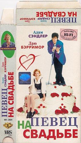 Wedding Singer, The / Певец на свадьбе (1998)