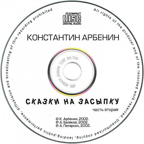 Арбенин Константин (группа «Зимовье Зверей») - Сказки на засыпку (2002) 2CD