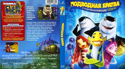 Подводная братва / Shark Tale (2004)